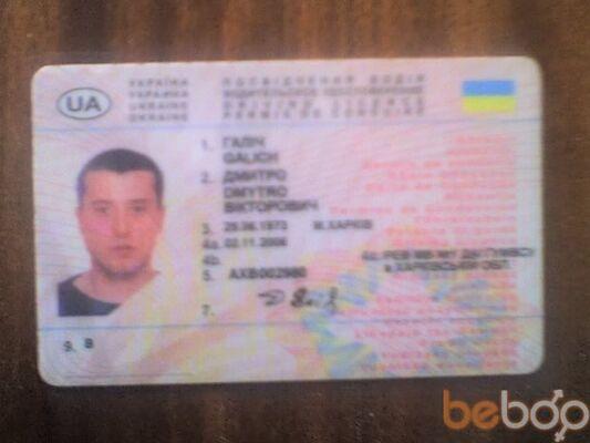 Фото мужчины foxdimon, Харьков, Украина, 44